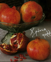 Pomegranate/Rodia